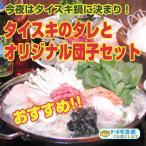 【本格タイ料理クンテープ道頓堀本店】タイスキのタレ