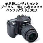 ペンタックス Pentax K100D レンズセット