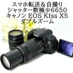 キャノン Canon EOS Kiss X5 ダブルズームキット wi-fiSDカード付き デジタル一眼レフカメラ