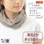 ネックウォーマー 日本製 冷えとり 温活 あったか シルク 絹100% 日焼け 紫外線 UVカット ネックカバー 150