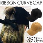 メール便OK Ribbon Curves Cap リボンカーブキャップ サンキューマート//10