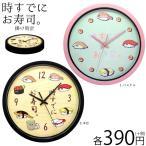 時すでにお寿司。 掛け時計 サンキューマート メール便不可 /  / ×