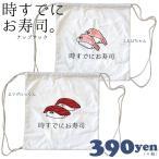 メール便OK 時すでにお寿司 ナップサック サンキューマート//10