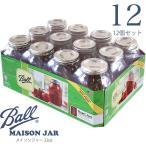 送料無料 正規品 メイソンジャー mason jar 12個セット 32oz Ball ボール社 サンキューマート メール便不可//×