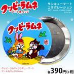 お買い得商品満載!!激安390円ショップ