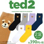 Regular Socks - メール便OK TED2 靴下 2足セット サンキューマート//10