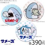 メール便OK サメーズ コラボ 缶バッジ サンキューマート//03