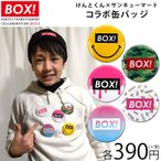 メール便OK けんと コラボ BOX! 缶バッジ サンキューマート//03