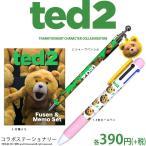 メール便OK TED2 テッド2 コラボ 付箋メモセット ボールペン シャーペン サンキューマート//02