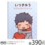 メール便OK いつきゆう コラボ 付箋メモセット サンキューマート//02