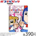 メール便OK ポプテピピック コラボ B6 リングノート サンキューマート//03