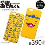 メール便OK がんばれ!おでんくん コラボ iPhone 6/6s ケース サンキューマート//10