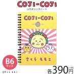 メール便OK COJI-COJI コジコジ コラボ B6 リングノート サンキューマート//03