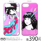メール便OK hare. コラボ iPhone6/6s/7 ケース サンキューマート//10