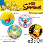 サンキューマートは店内全品ALL390円(+税)