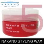 ナカノ スタイリング ワックス 5 スーパーハードタイプ 90g 中野製薬