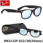 レイバン サングラス RayBan Ray-Ban ニューウェイファーラー RB2132F 622/30 55サイズ 62230