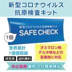 抗原検査キット SAFE CHECK【送料無料】新型コロナウイルス PCR検査一致率99%