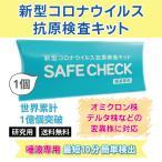 抗原検査キット 唾液専用 SAFE CHECK【送料無料】新型コロナウィルス PCR検査一致率99%