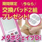 期間限定SALE☆好評につき3月末まで延長! メタボシェイプDi 複合高周波EMS 粘着パッド2組プレゼント中 ダイエット器具 インナーマッスル ダイエット