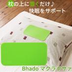 Bhado/びはどう/美波動  マクラクサァ