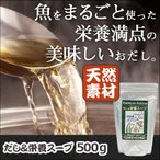 〈無添加だし〉だし&栄養スープ 500g【送料無料】