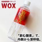 酸素水 高濃度酸素リキッド WOX(ウォックス)500ml×1本