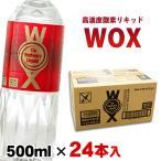 酸素水 高濃度酸素リキッド WOX(ウォックス)500ml×24本