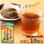 〈びわ茶〉 ねじめびわ茶 お試し10包入【正規品】 |ネコポス便|