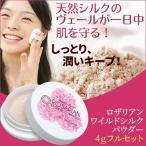 ショッピングパウダー ロザリアン ワイルド シルクパウダー (ケース入)