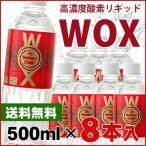 酸素水 高濃度酸素リキッド WOX(ウォックス)500ml×5本