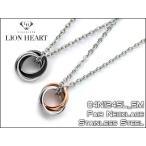 ショッピングLION LION HEART ライオンハート ペアチェーンネックレス ダブルリングトップ 04N124SL-SM