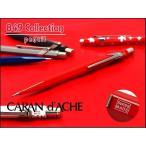 カランダッシュ 849 シャープペン ペンシル 0.7mmレッド/オフィス/ブランド/ギフト/CARAN d'ACHE 0844-070【メール便可能】