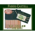 ファーバーカステル 色鉛筆 ピット パステル鉛筆 36色セット 缶入り 112136 取寄せ商品