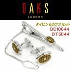 DAKS ダックス カフス ネクタイピンセット 専用ボックス付き ロジウムメッキ DC10044-DT5044