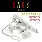 DAKS ダックス カフス ネクタイピンセット 専用ボックス付き ロジウムメッキ DC10074-DT5074