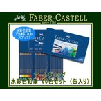 FABER CASTELL ファーバーカステル 色鉛筆 アートグリップ水彩色鉛筆セット 60色セット 缶入り 114260 ネコポス不可