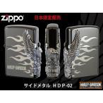 ZIPPO ジッポオイルライター ハーレーダビッドソン サイドメタル ブラックイオンベース×シルバーメタルHDP-02