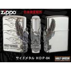 ZIPPO ジッポオイルライター ハーレーダビッドソン サイドメタル シルバーイブシベース×エッチング HDP-04