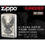 ZIPPO ジッポオイルライター ハーレーダビッドソン ビッグメタル シルバーイブシベース×エッチング HDP-07