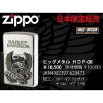 ZIPPO ジッポオイルライター ハーレーダビッドソン ビッグメタル シルバーイブシベース×エッチング HDP-08