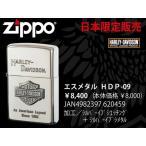 ZIPPO ジッポオイルライター ハーレーダビッドソン エスメタル シルバーイブシベース×エッチング HDP-09