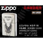 ZIPPO ジッポオイルライター ハーレーダビッドソン エスメタル シルバーイブシベース×エッチング HDP-10