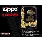 ZIPPO ジッポオイルライター 限定モデル ハーレーダビッドソン サイドメタルベース ブラックイオン HDP-14
