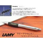 LAMY ラミー 筆記具 アクセント Accent シャープペンシル L196KW