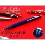 カランダッシュ 849 ボールペン サファイヤブルー/オフィス/ブランド/ギフト/CARAN d'ACHE NF0849-150 ネコポス可