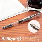 ポイント10倍 PELIKAN ペリカン 万年筆 スーベレーン M805 デモンストレーター スケルトン 透明 刻印入り