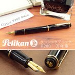 Pelikan ペリカン Classic クラシック 200 万年筆 24Kゴールドプレート ペン先EF〜M ブラック PE-P200-BK