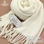 Vivienne Westwood ヴィヴィアンウエストウッド ヴィヴィアン マフラー レディース ロゴ入り ストール 無地カラー ホワイト WHITE VV20-A401-WHITE