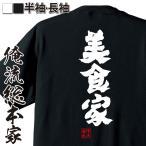 おもしろTシャツ メンズ キッズ パロディ 俺流総本家 魂心 美食家(tシャツ 雑貨| 文字tシャツ 面白いtシャツ 面白 大きいサイズ 文字入り